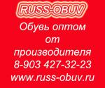 "Обувная компания OOO ""РУСС-M"" в Махачкале"