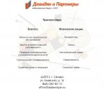 """Адвокатское бюро """"Давидян и партнеры"""" в Самаре"""