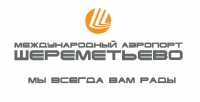 """Аэропорт """"Шереметьево"""" Москва"""