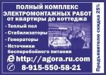 """Электромонтажная компания """"Агора"""" в Липецке"""