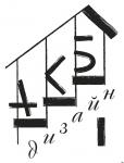 """АКБ дизайн"", лестницы на заказ в Москве"