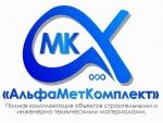 """""""АльфаМетКомплект"""" металлопрокат в Мытищах"""