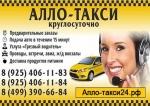 Алло-такси24.рф