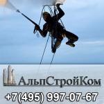 """ООО """"Альпстройком"""", высотные работы в Москве"""