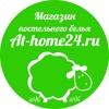 """""""At home"""" постельное белье в Челябинске"""