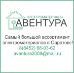 «Авентура» электроматериалы в Саратове