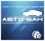 """Авто-бан"" прокат авто в Краснодаре"