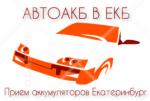 """""""Автоакб в екб"""", прием аккумуляторов в Екатеринбурге"""