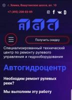"""""""Автогидроцентр"""", автосервис в Химках"""