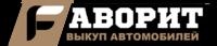 """Автосалон """"Фаворит"""", выкуп авто в Ростове-на-Дону"""