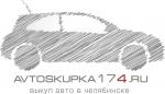"""""""Автоскупка174"""" выкуп авто в Челябинске"""