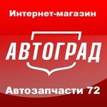 """""""Автозапчасти 72"""" в Тюмени"""