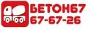"""""""Бетон 67"""", раствор и бетон в Смоленске"""