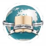 """Бухгалтерское Агентство """"ГРАВИТАЦИЯ"""" в Москве"""