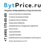 """""""BytPrice.ru"""" в Москве, промышленная и бытовая химия, чистящие средства"""