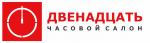 """Часовой салон """"Двенадцать"""" ремонт и продажа часов в СПб"""
