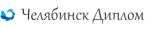 Челябинск Диплом