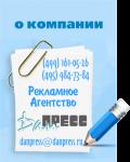 """""""Дан-Пресс"""", рекламное агентство в Москве"""