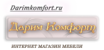 """""""Даримкомфорт"""", кухни, корпусная мебель в Москве"""