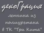 """""""ДекоГрация"""", архитектурный декор (лепнина) в Одинцово"""