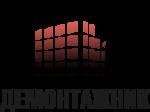 """""""Демонтажник"""" демонтажные работы в СПб"""