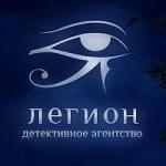 Детективное агентство «Легион» в СПб