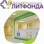 """Детская поликлиника """"Литфонда"""" в Москве"""