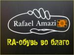 Дизайн студия уникальной, эксклюзивной обуви Рафаэля Амазасовича