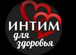 """""""Для Здоровья"""", интимные товары в Березовке"""