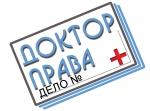 """ООО """"Доктор Права"""", юридическая консультация в Тюмени"""
