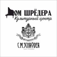 """""""Дом Шрёдера"""", культурный центр в СПб"""