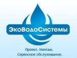 """ООО """"НПО """"ЭкоВодоСистемы"""", фильтры для воды в Нижнем Новгороде"""