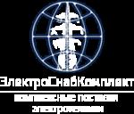 """""""ЭлектроСнабКомплект"""", электротехническая продукция в СПб"""