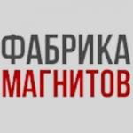 """Фабрика Магнитов"" в Химках"