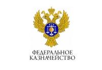 Федеральное казначейство России РФ