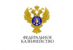 Федеральное Казначейство Отдел №12 УФК по Москве, Троцк