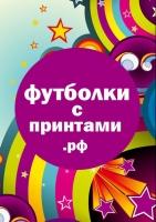 Футболкиспринтами.РФ