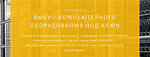 """""""Gln-service"""", скупка компьютерной и оргтехники в СПб"""