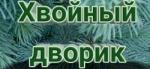 """""""Хвойный дворик"""", питомник хвойных растений городе Шахты"""