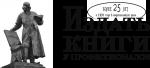 Издать книги, книжно-журнальное издательство в Москве