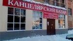 """""""Канцелярский Базар"""", филиал в Шуе"""