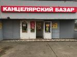 """Канцелярский Базар"" в Иваново"
