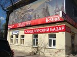 """Канцелярский Базар"" в Кинешме"