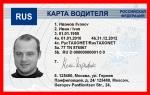 Карты водителя для тахографов в Симферополе