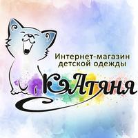 """""""Катяня"""", детская одежда и обувь в Красноярске"""