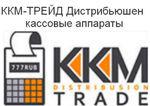 """""""ККМ-ТРЕЙД Дистрибьюшен"""", кассовое оборудование в Москве"""