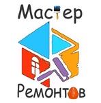 """""""Мастер ремонтов"""" в Екатеринбурге"""