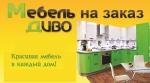 Мебель на заказ Диво в Феодосии