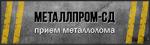 """""""МеталлПром-СД"""" прием металлолома в Москве"""