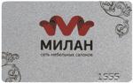 «Милан», сеть мебельных салонов в Калининграде